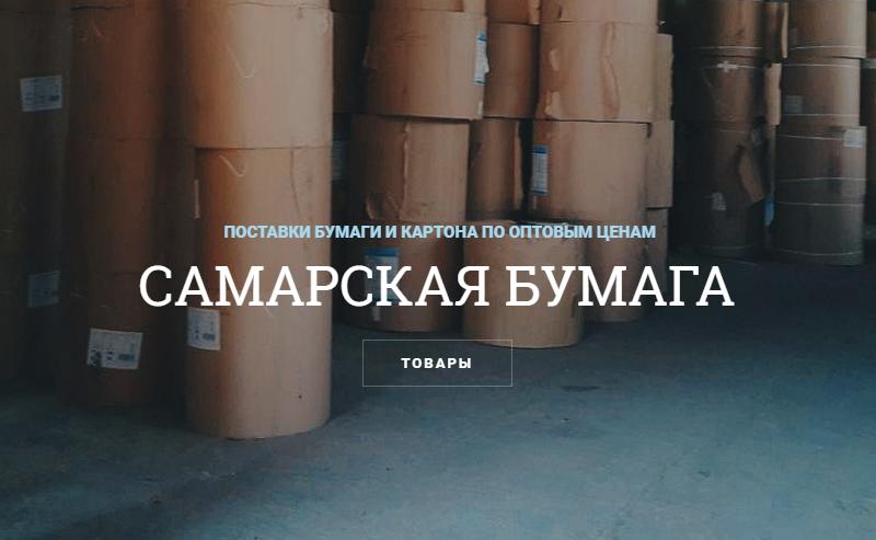 Самарская бумага - бумага для предприятий по оптовым ценам