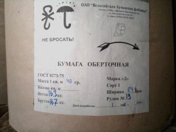 Бумага оберточная марки Д